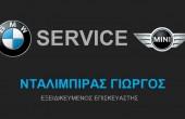 BMW – MINI COOPER SERVICE